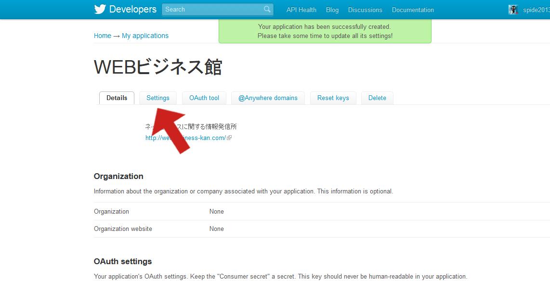 Simple-Tweet登録する6