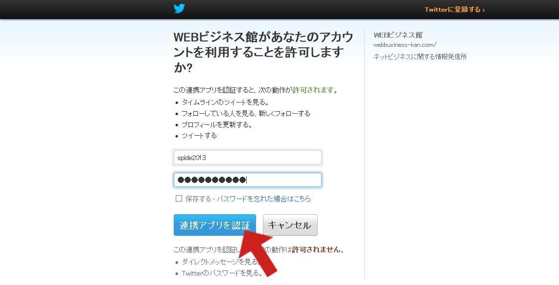 Simple-Tweet登録する12