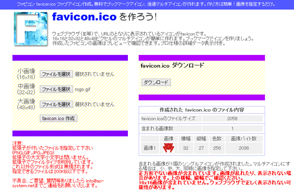 faviconを作成