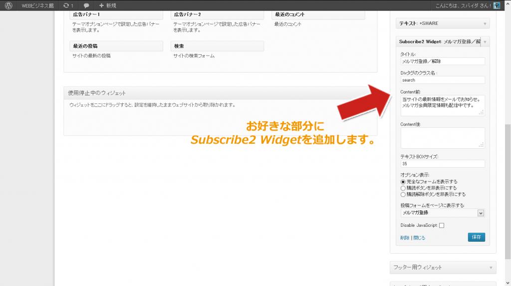 Subscribe2ウィジェット追加