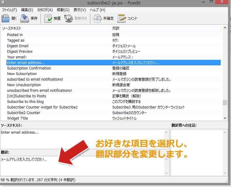 jaファイル変更