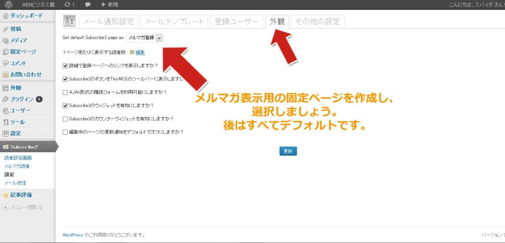 Subscribe2設定4