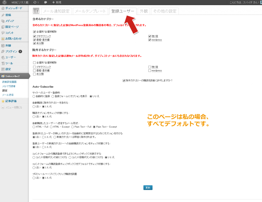 Subscribe2設定3