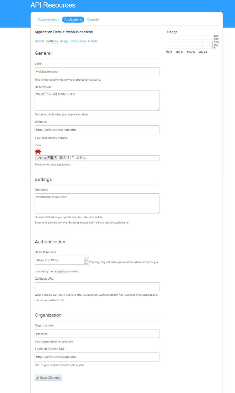 Disqus-API基本情報