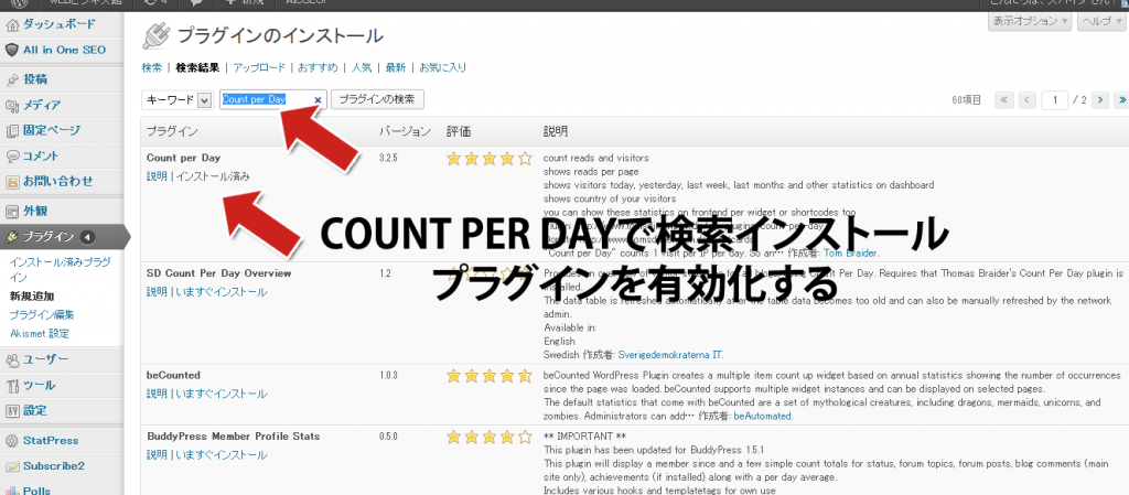 Count-per-Dayインストール