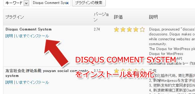 Disqus-Comment-Systemインストール