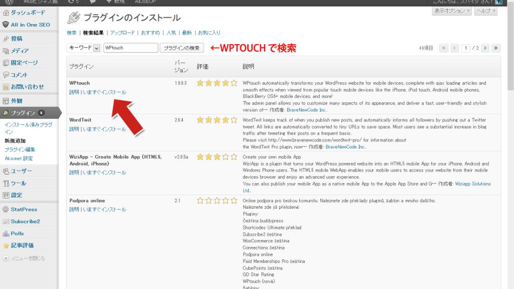 WPtouch検索