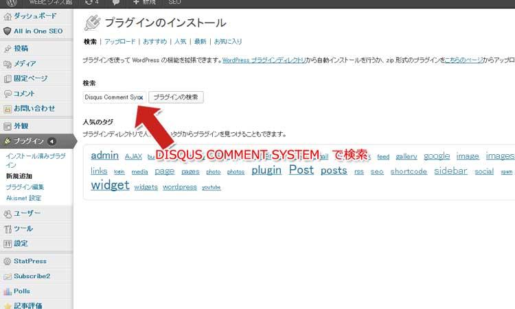 Disqus-Comment-System検索