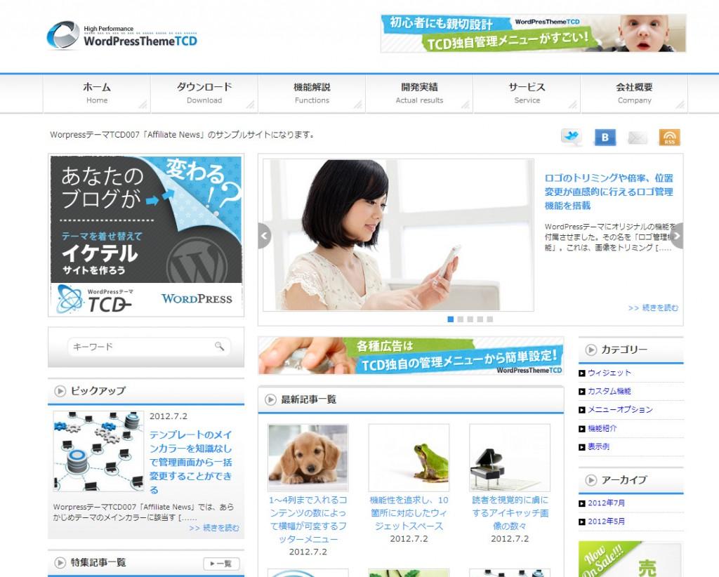 AffiliateNews(TCD007)