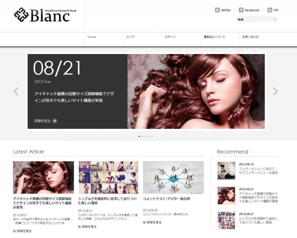 Blanc(TCD008)