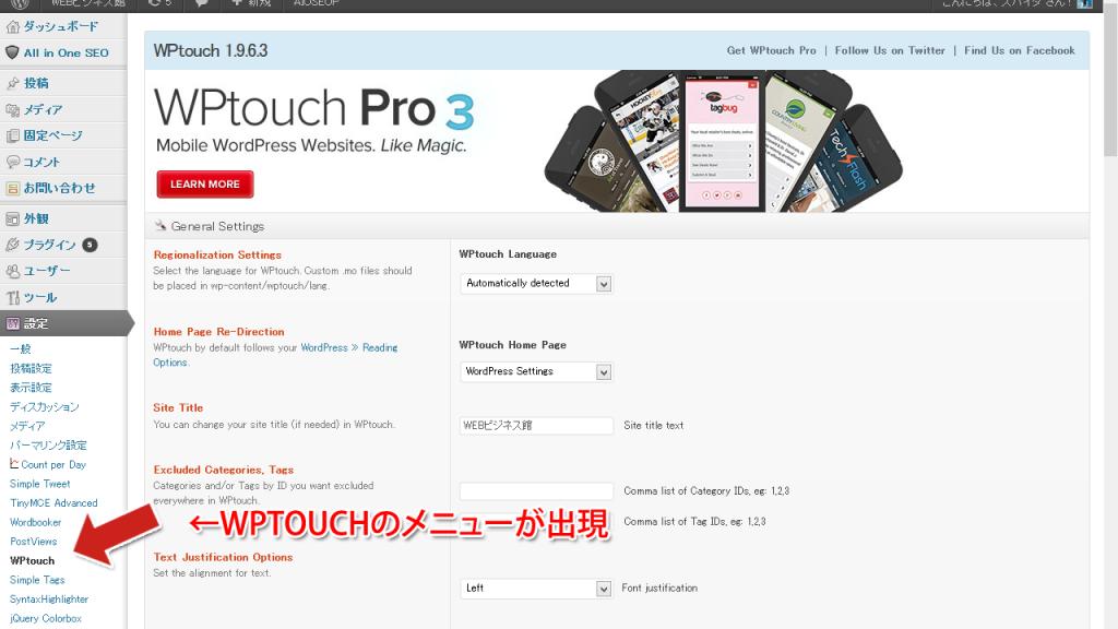 WPtouchのメニューが出現