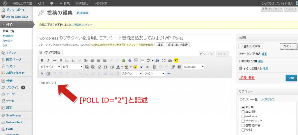 WP-Polls記述