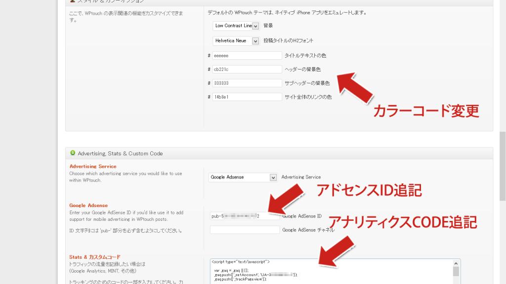 WPtouch変更箇所2