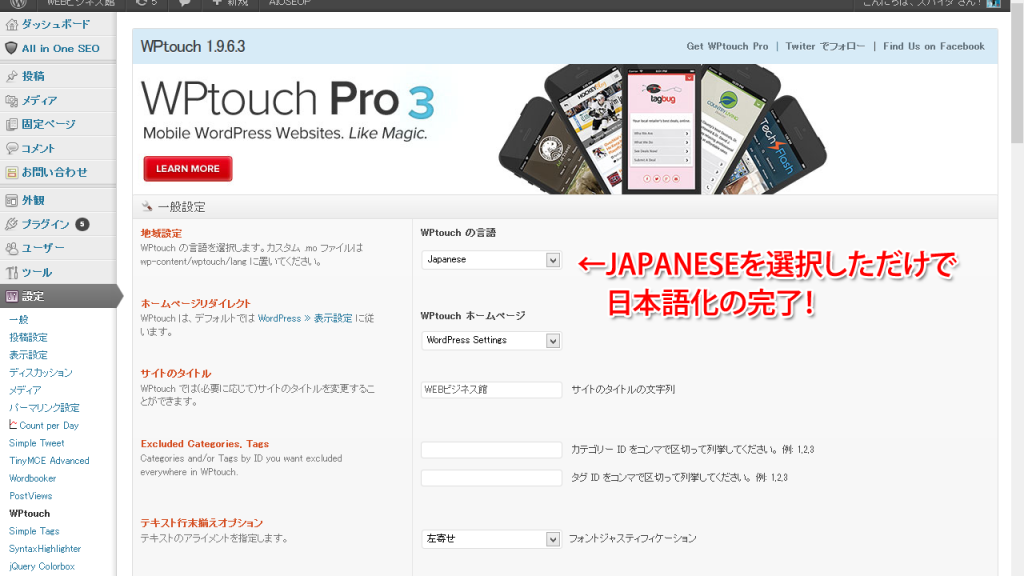 WPtouchを日本語化2