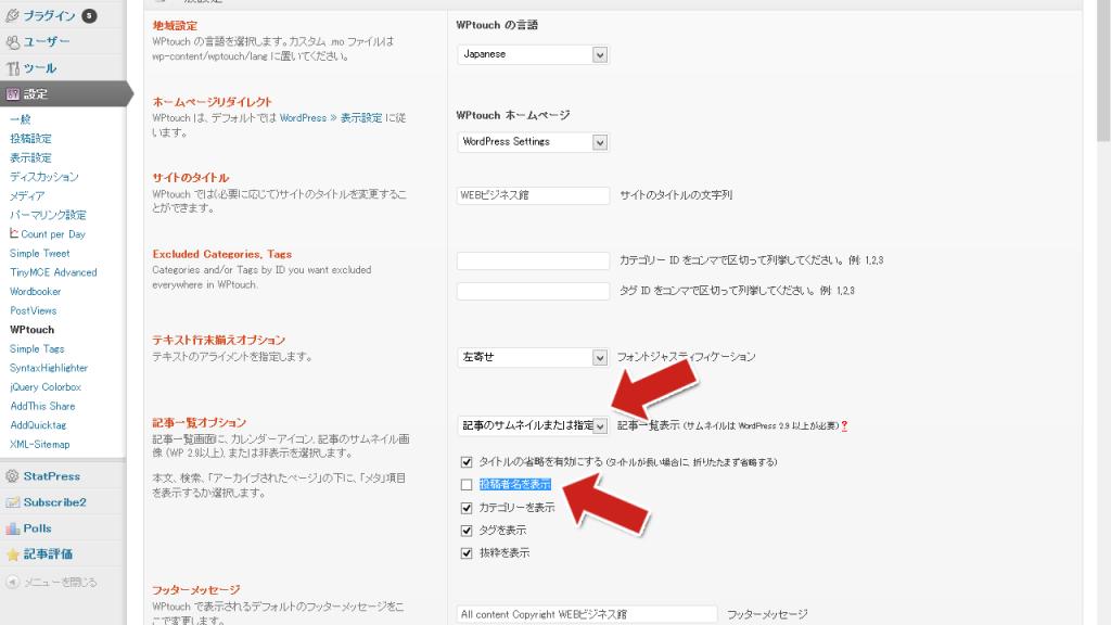 WPtouch変更箇所1