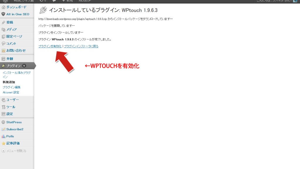 WPtouchを有効化