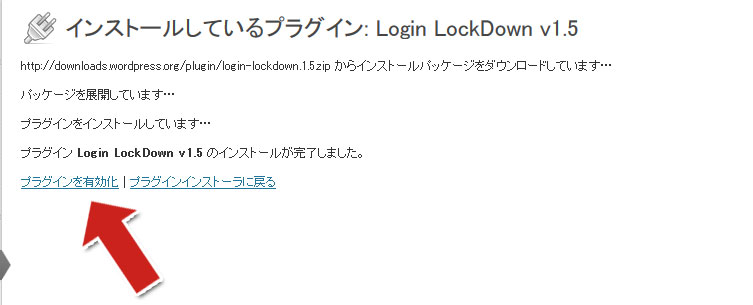 Login-LockDown有効化