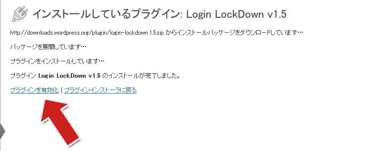Login-LockDown有効化