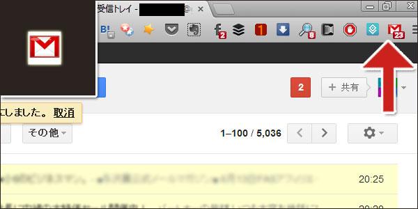 クローム拡張機能Google-Mail-Checker