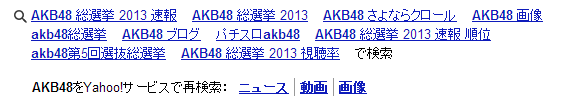 AKB関連キーワード