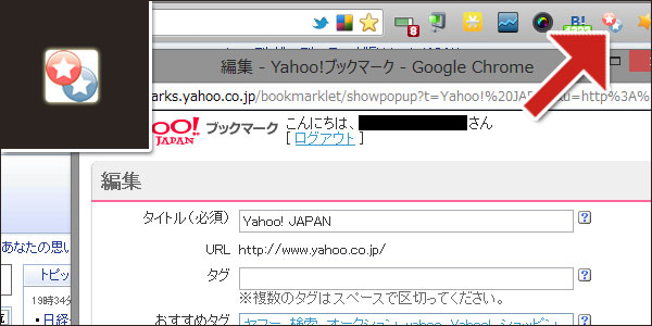 クローム拡張機能YAHOO!-ブックマーク