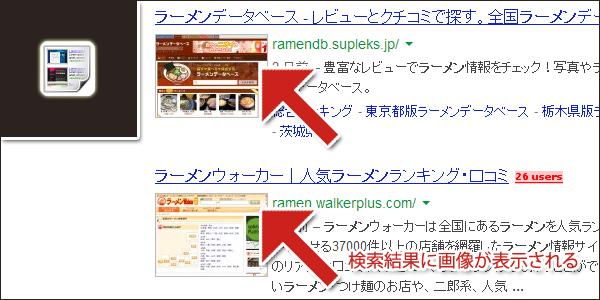 クローム拡張機能SearchPreview