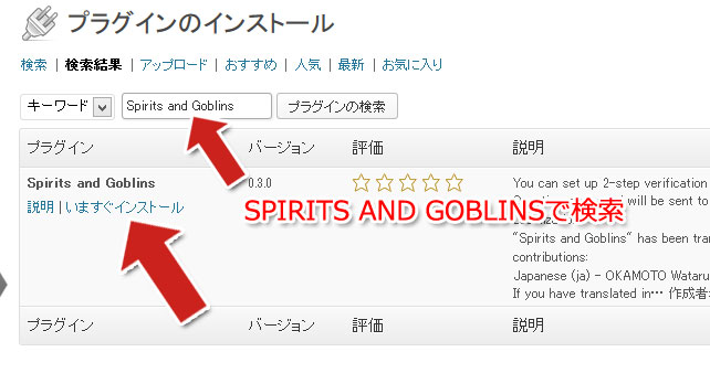 Spirits-and-Goblins検索