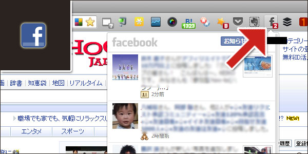 クローム拡張機能Facebook-Notifications