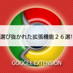 Google-extension