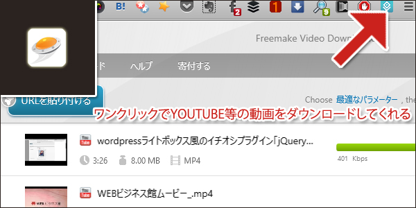 クローム拡張機能Freemake-Video-Downloader