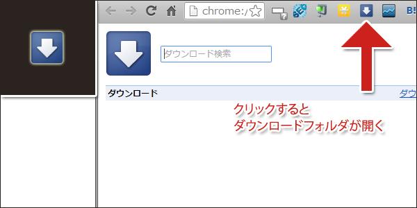 クローム拡張機能_Downloads