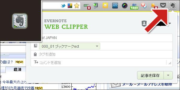 クローム拡張機能Evernote-Web-Clipper