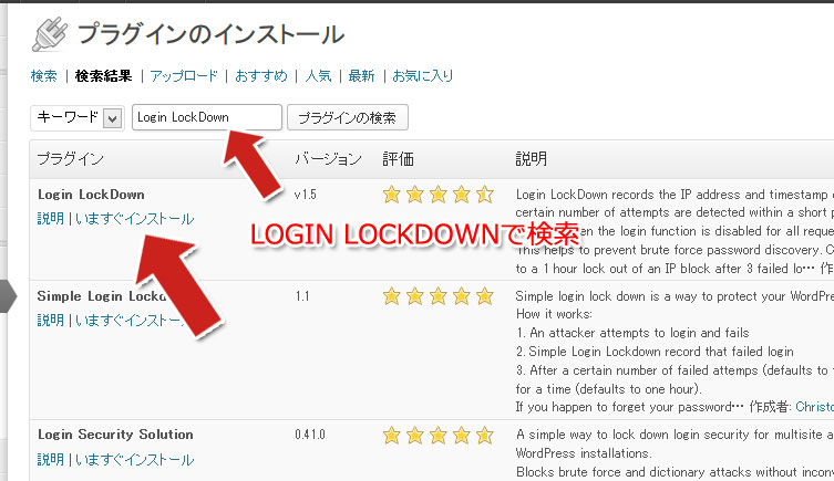 Login-LockDown検索