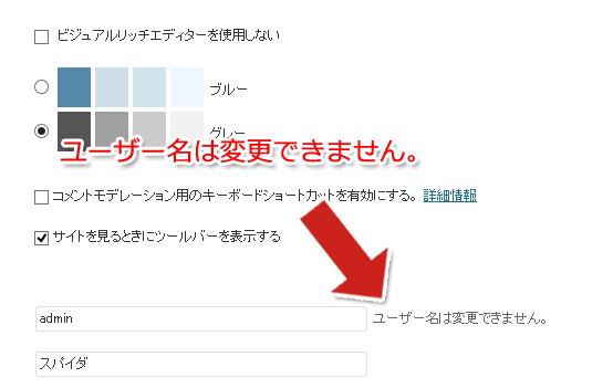 ユーザー名は変更できません