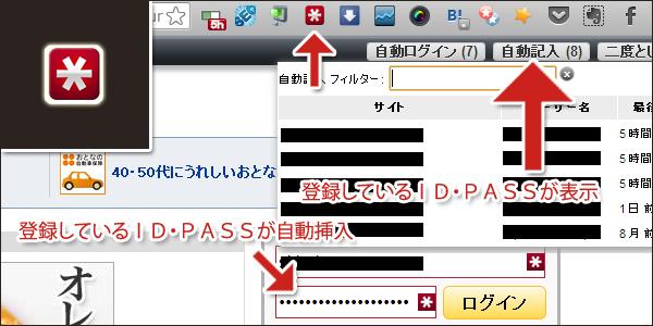 クローム拡張機能LastPass