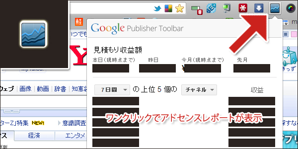 クローム拡張機能Google-Publisher-Toolbar