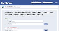facebookメルマガアプリ