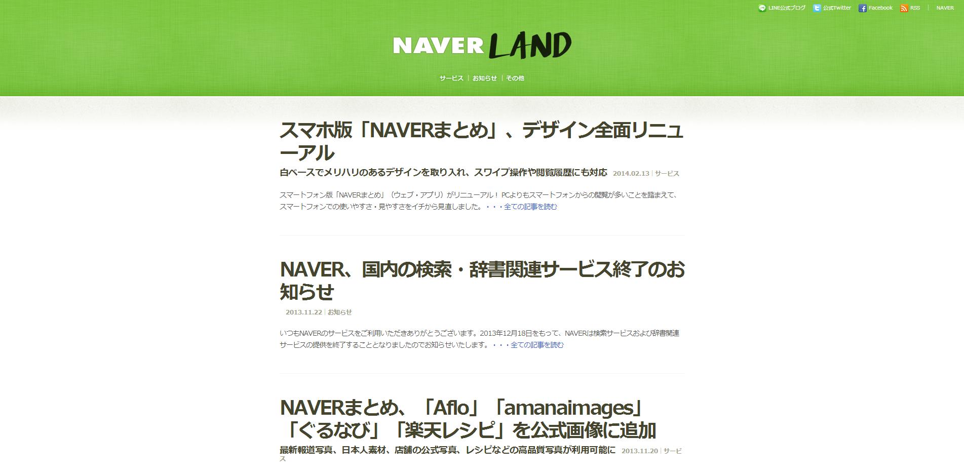 NAVERLAND   NAVER公式ブログ