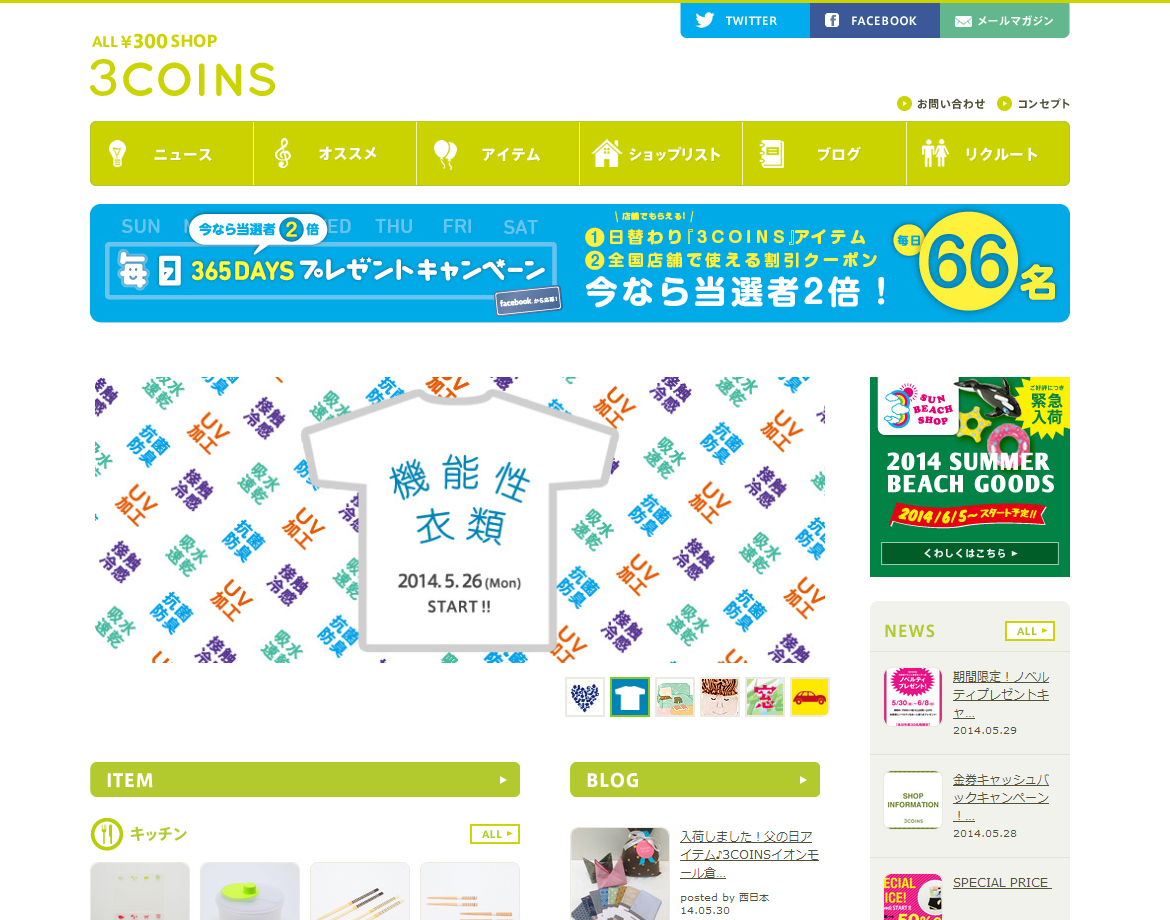 3COINS   ALL ¥300 SHOP