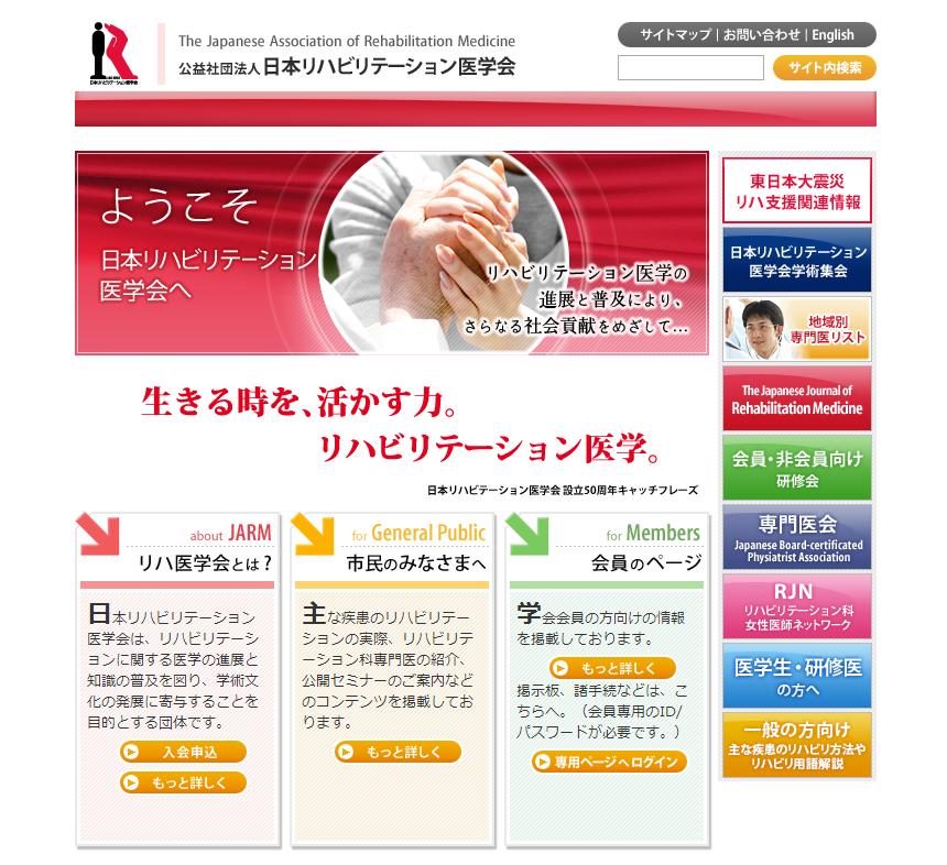 ホーム   社団法人 日本リハビリテーション医学会