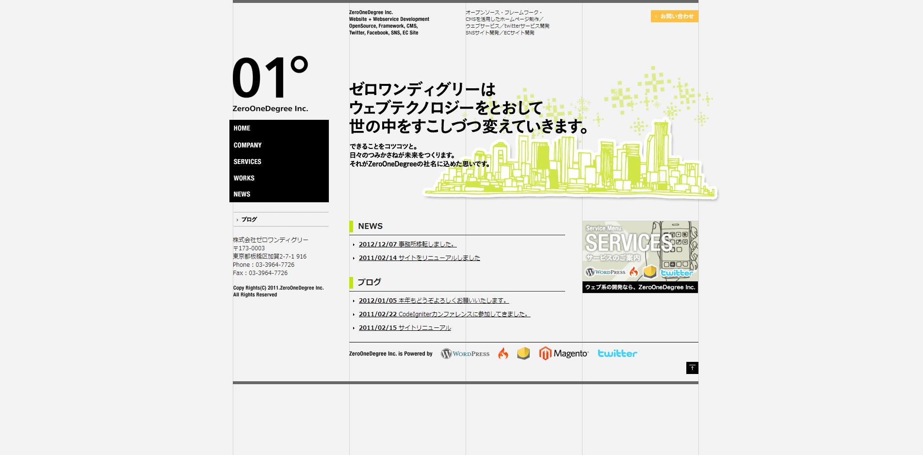 株式会社ゼロワンディグリー   オープンソース・フレームワーク・ CMSを活用したホームページ制作 渋谷区千駄ヶ谷
