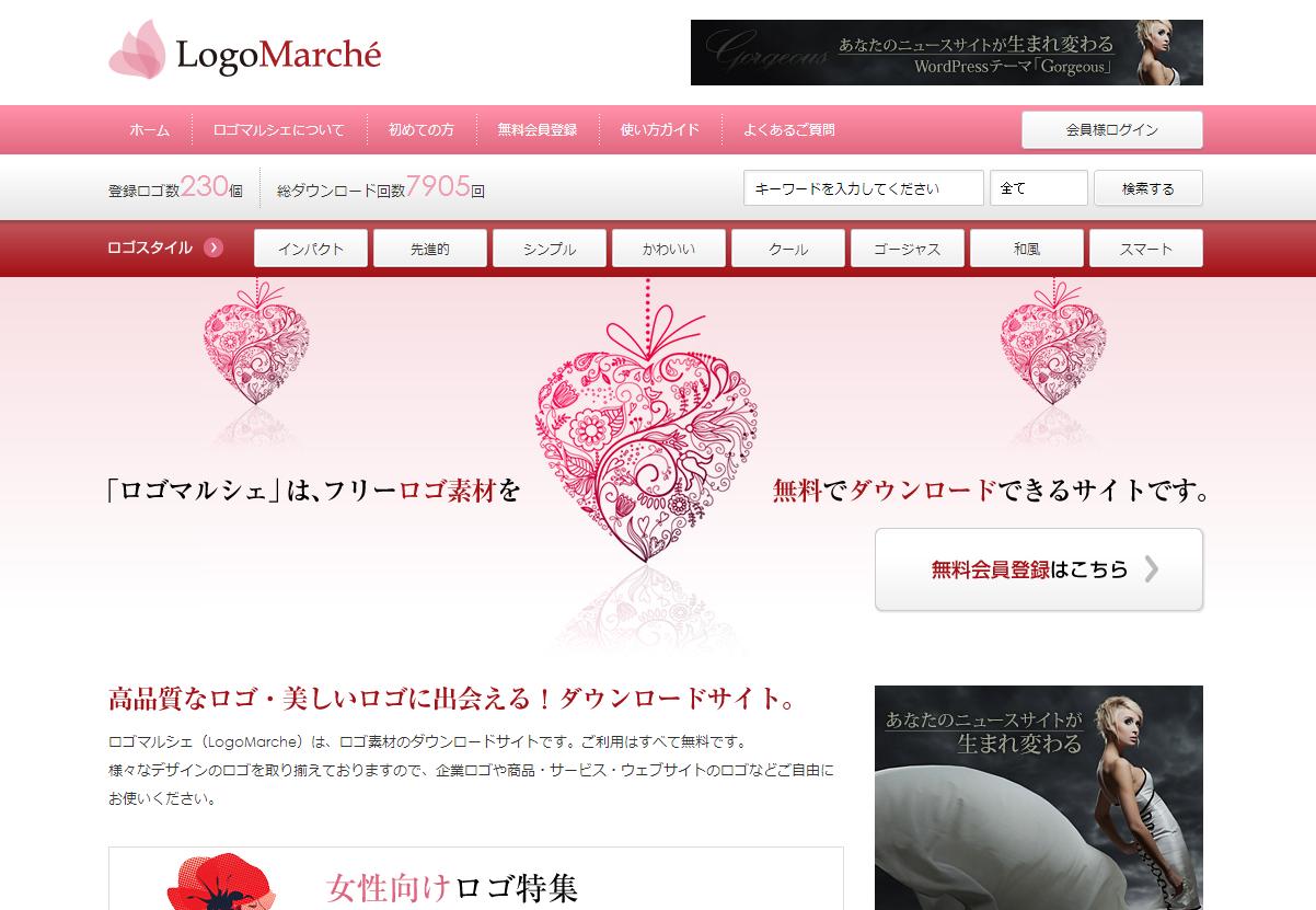 LogoMarche(ロゴマルシェ) 無料でロゴ素材をダウンロードし放題で、さらに商用利用OK!