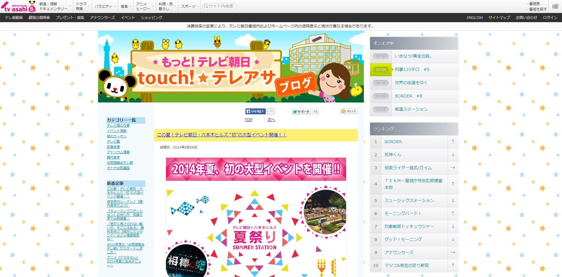 touch ★テレ朝