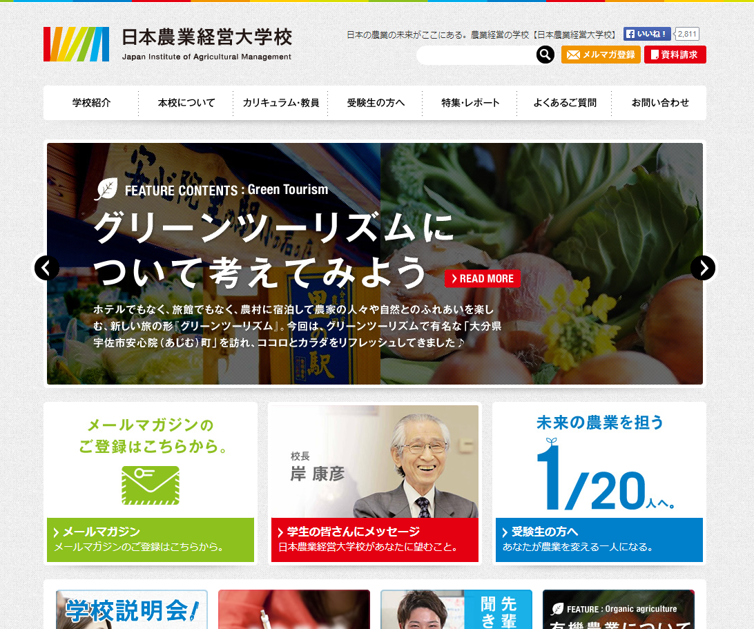 農業経営のための農業の学校【日本農業経営大学校】日本の農業の未来がここにある。
