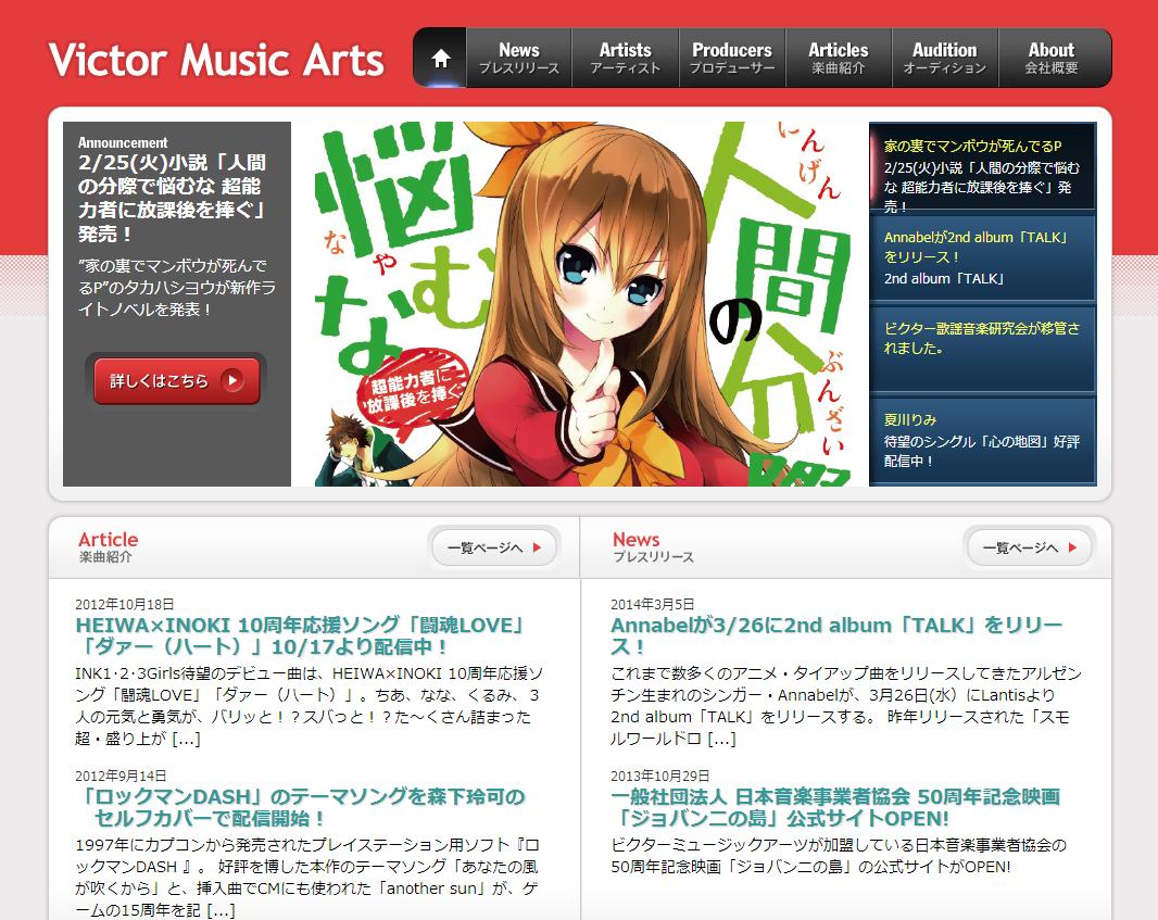 Victor Music Arts  ビクターミュージックアーツ株式会社