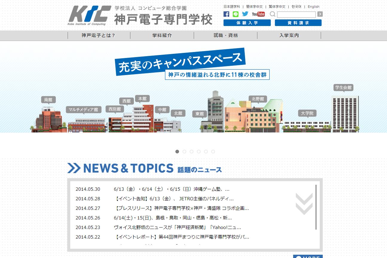 IT・グラフィックデザイン・ゲームクリエイターに強い神戸電子専門学校
