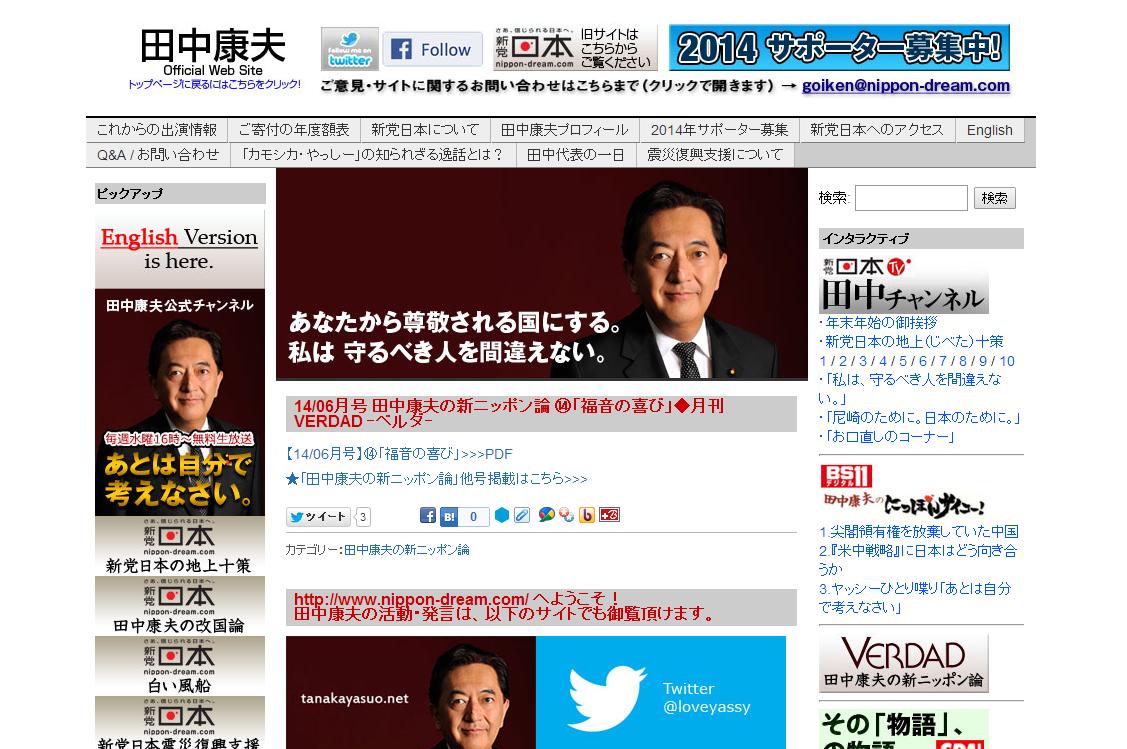 田中康夫 Official Web site