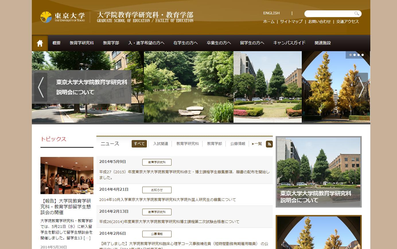 東京大学|大学院教育学研究科・教育学部