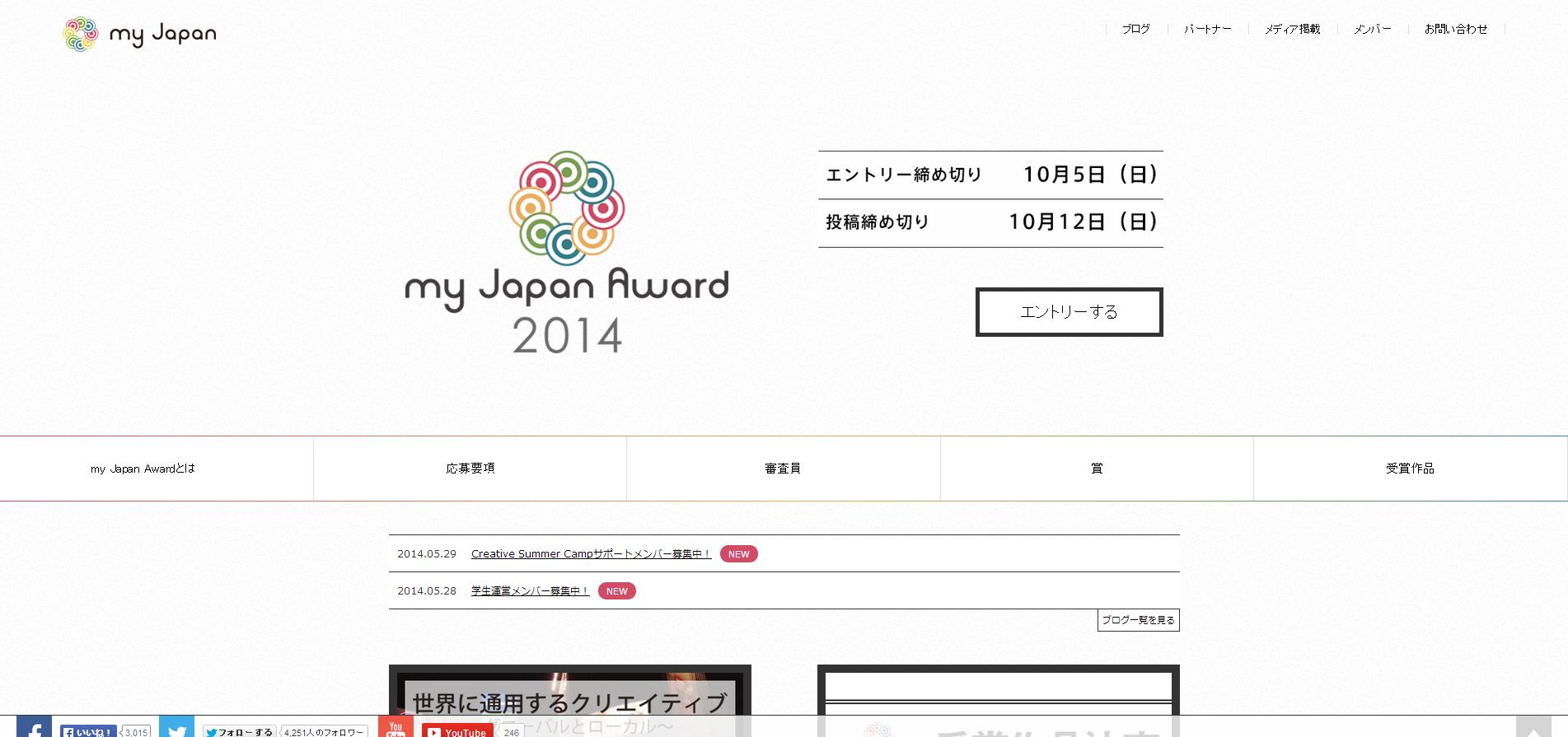 my Japan Award 2014   日本の良さを世界に発信するCMコンテスト CMコンテスト