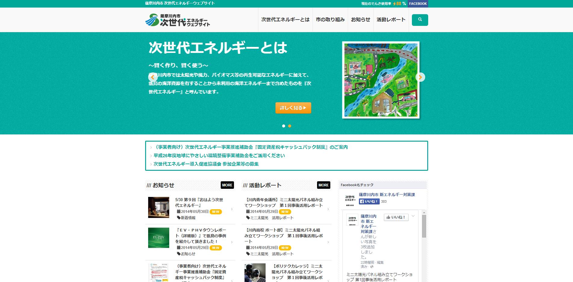 薩摩川内市   次世代エネルギー ウェブサイト